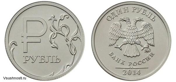 1 рубль 2014 года цена