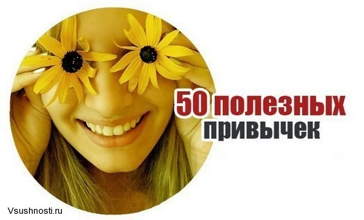 50 ПОЛЕЗНЫХ ПРИВЫЧЕК (2)