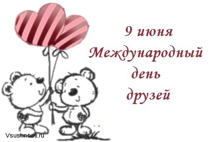 Международный день друзей 9 июня (2)